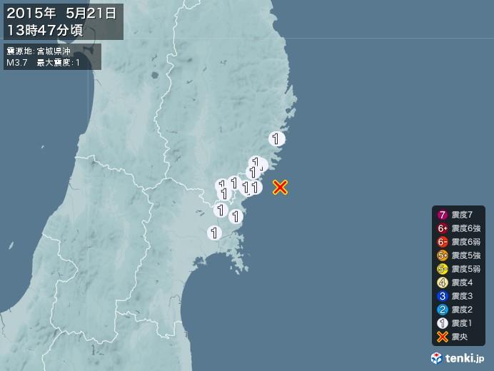 地震情報(2015年05月21日13時47分発生)