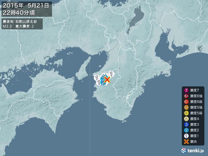 地震情報(2015年05月21日22時40分発生)