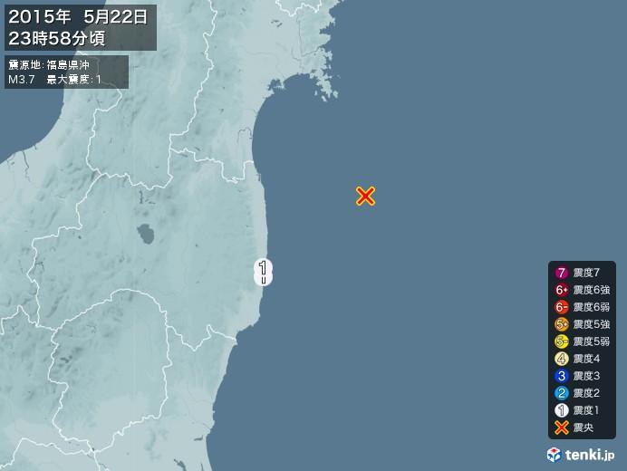 地震情報(2015年05月22日23時58分発生)