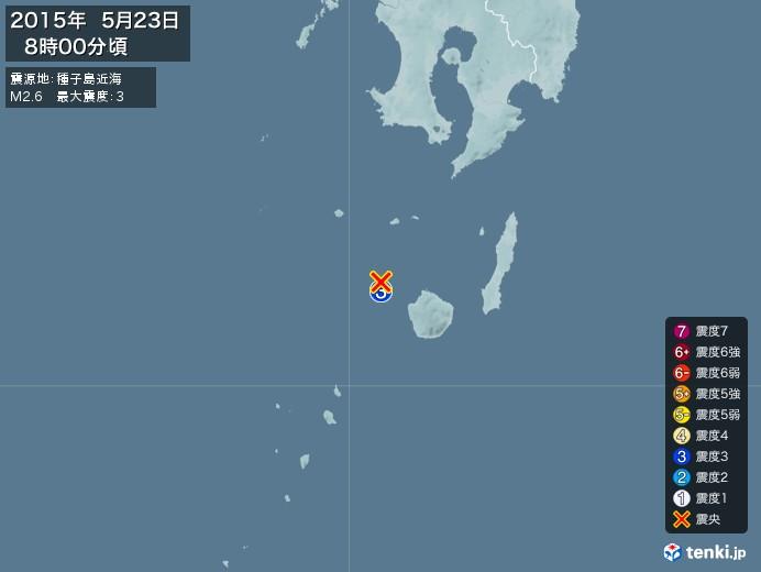 地震情報(2015年05月23日08時00分発生)