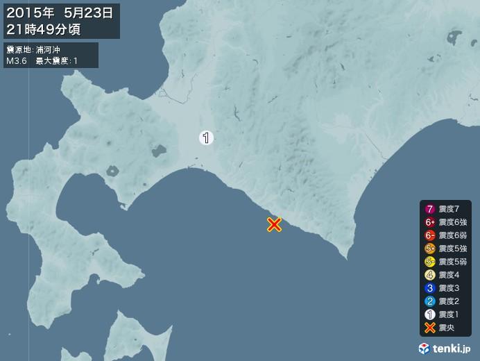 地震情報(2015年05月23日21時49分発生)