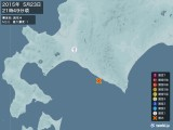 2015年05月23日21時49分頃発生した地震