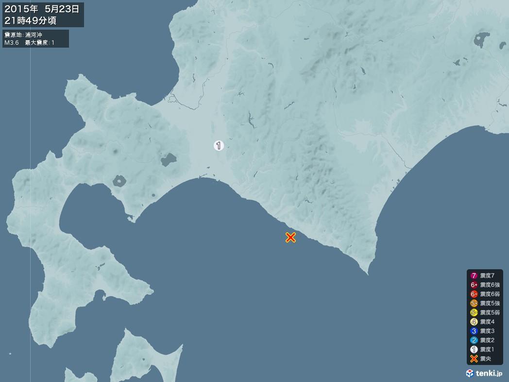 地震情報 2015年05月23日 21時49分頃発生 最大震度:1 震源地:浦河沖(拡大画像)