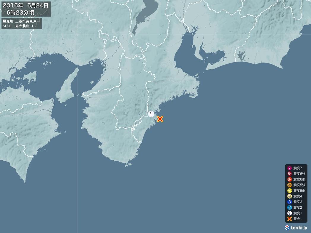 地震情報 2015年05月24日 06時23分頃発生 最大震度:1 震源地:三重県南東沖(拡大画像)