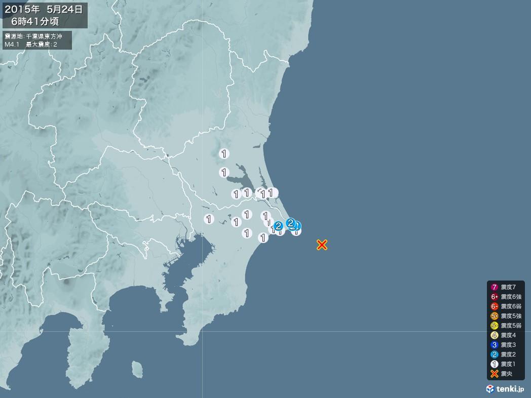 地震情報 2015年05月24日 06時41分頃発生 最大震度:2 震源地:千葉県東方沖(拡大画像)