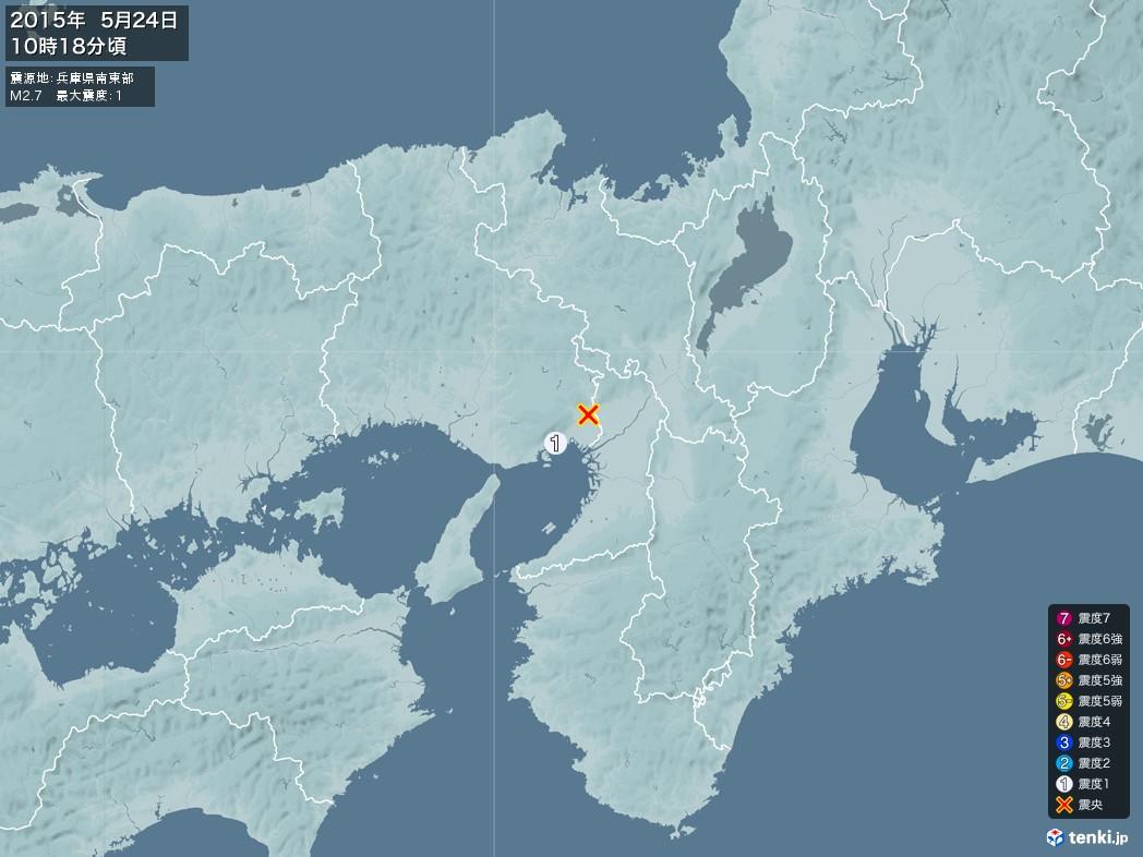 地震情報 2015年05月24日 10時18分頃発生 最大震度:1 震源地:兵庫県南東部(拡大画像)