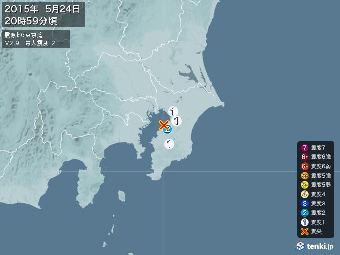 地震情報(2015年05月24日20時59分発生)