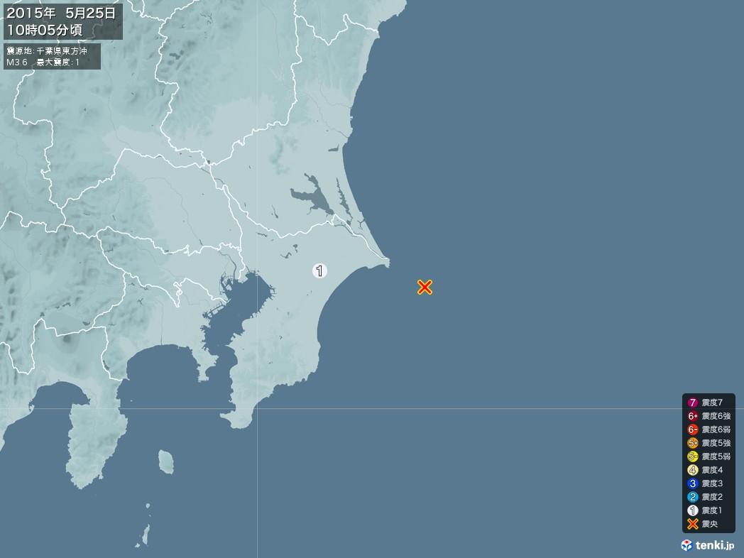 地震情報 2015年05月25日 10時05分頃発生 最大震度:1 震源地:千葉県東方沖(拡大画像)