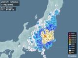 2015年05月25日14時28分頃発生した地震