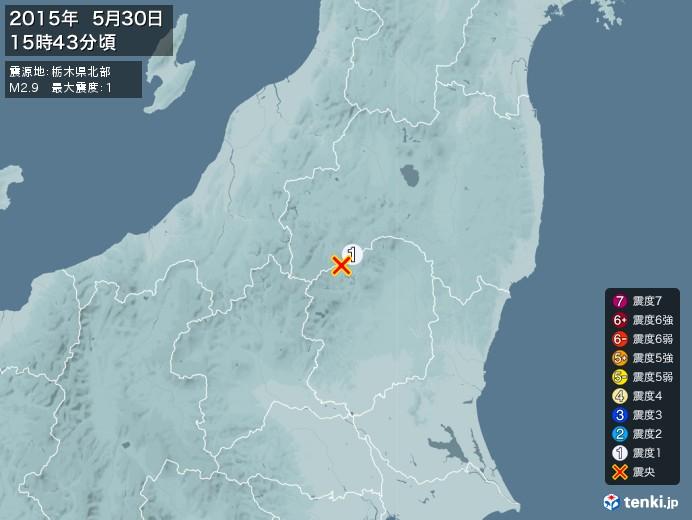 地震情報(2015年05月30日15時43分発生)