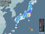 2015年05月30日20時23分頃発生した地震