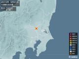 2015年05月31日16時53分頃発生した地震