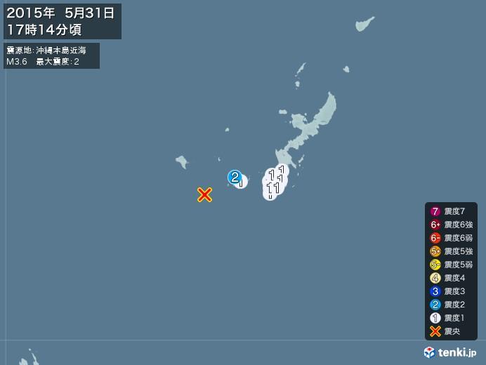 地震情報(2015年05月31日17時14分発生)