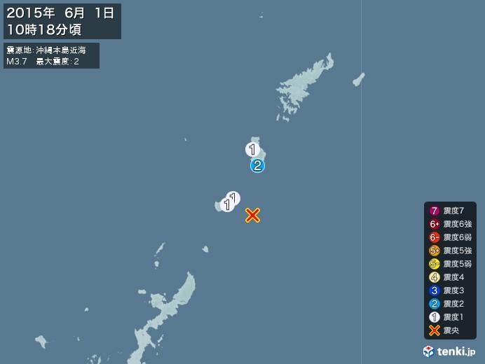 地震情報(2015年06月01日10時18分発生)