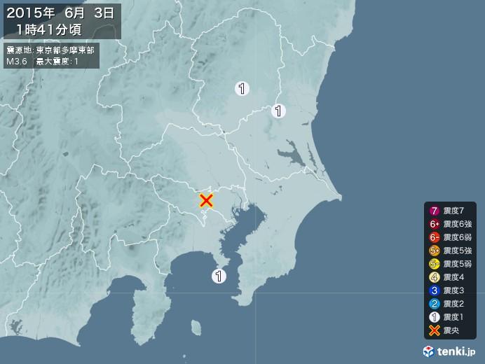 地震情報(2015年06月03日01時41分発生)