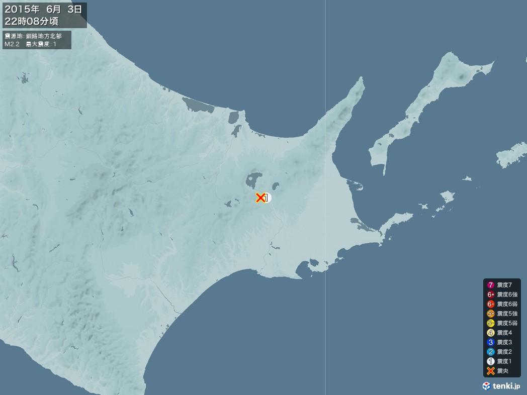 地震情報 2015年06月03日 22時08分頃発生 最大震度:1 震源地:釧路地方北部(拡大画像)