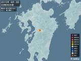 2015年06月03日22時35分頃発生した地震
