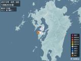 2015年06月09日18時20分頃発生した地震