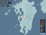 2015年06月10日11時18分頃発生した地震