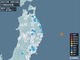 2015年06月10日17時32分頃発生した地震