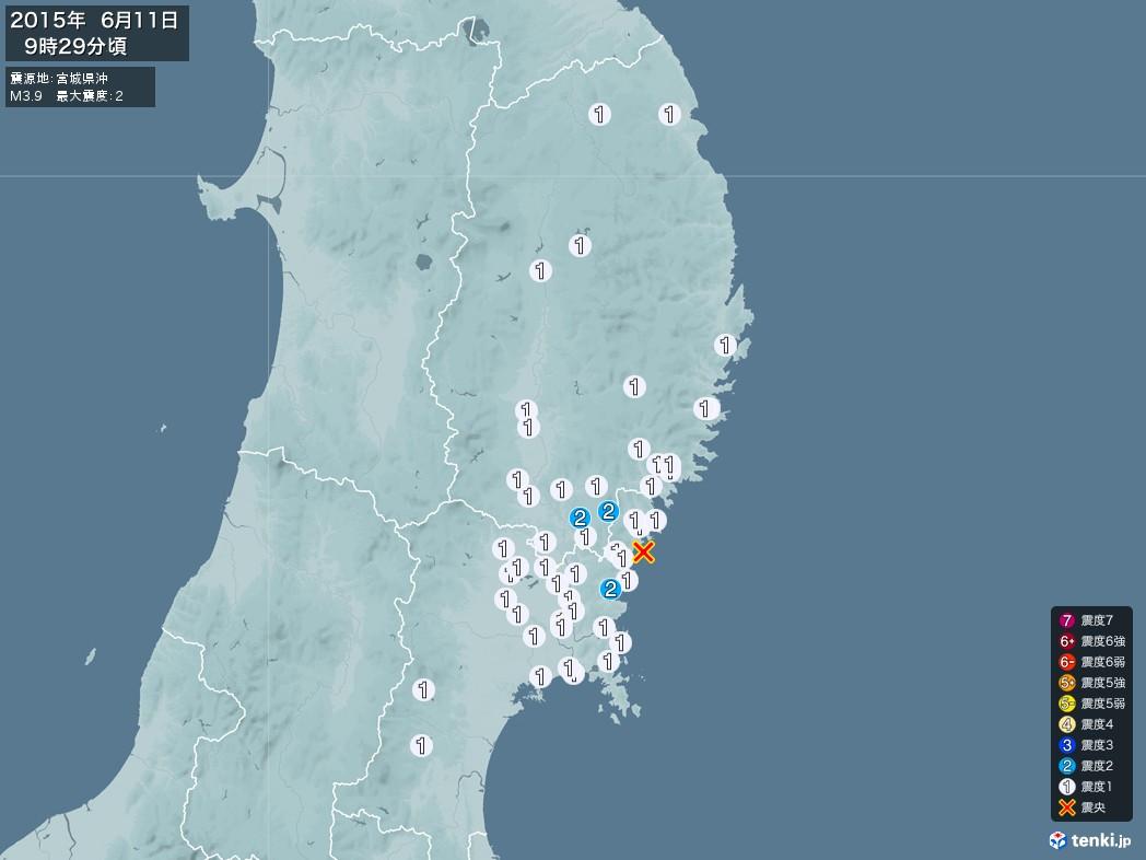 地震情報 2015年06月11日 09時29分頃発生 最大震度:2 震源地:宮城県沖(拡大画像)