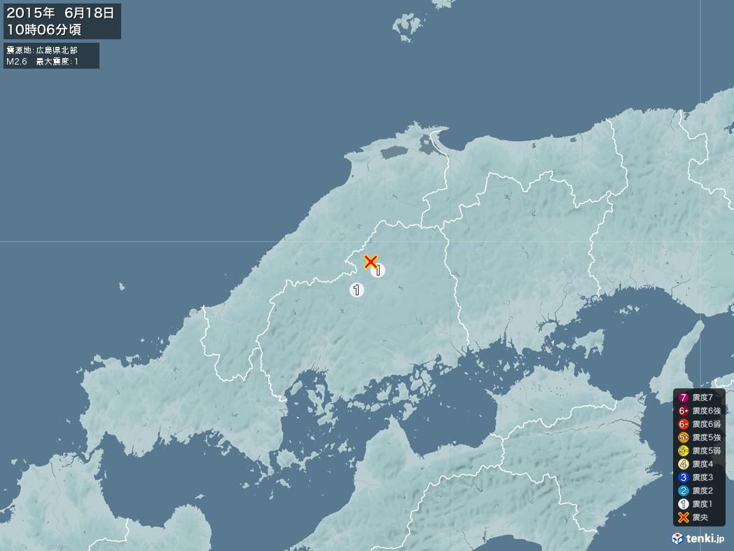 地震情報 2015年06月18日 10時06分頃発生 最大震度:1 震源地:広島県北部(拡大画像)