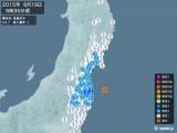 2015年06月19日09時35分頃発生した地震