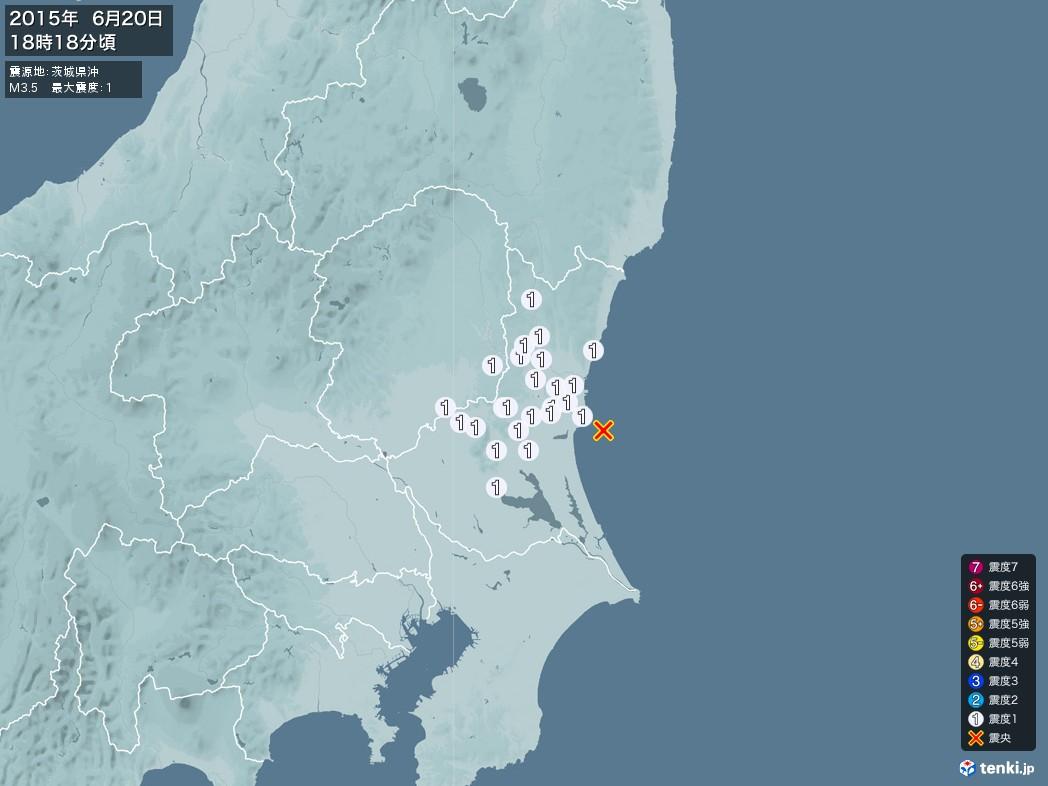 地震情報 2015年06月20日 18時18分頃発生 最大震度:1 震源地:茨城県沖(拡大画像)