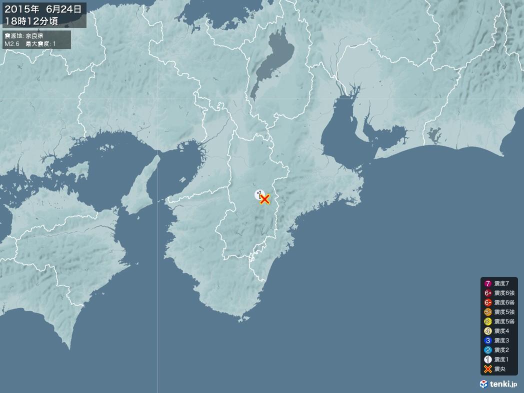 地震情報 2015年06月24日 18時12分頃発生 最大震度:1 震源地:奈良県(拡大画像)