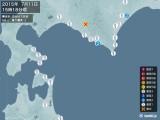 2015年07月11日15時18分頃発生した地震