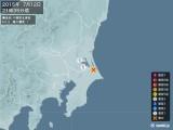 2015年07月12日21時35分頃発生した地震