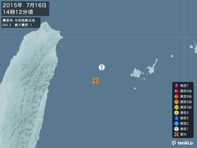 地震情報(2015年07月16日14時12分発生)