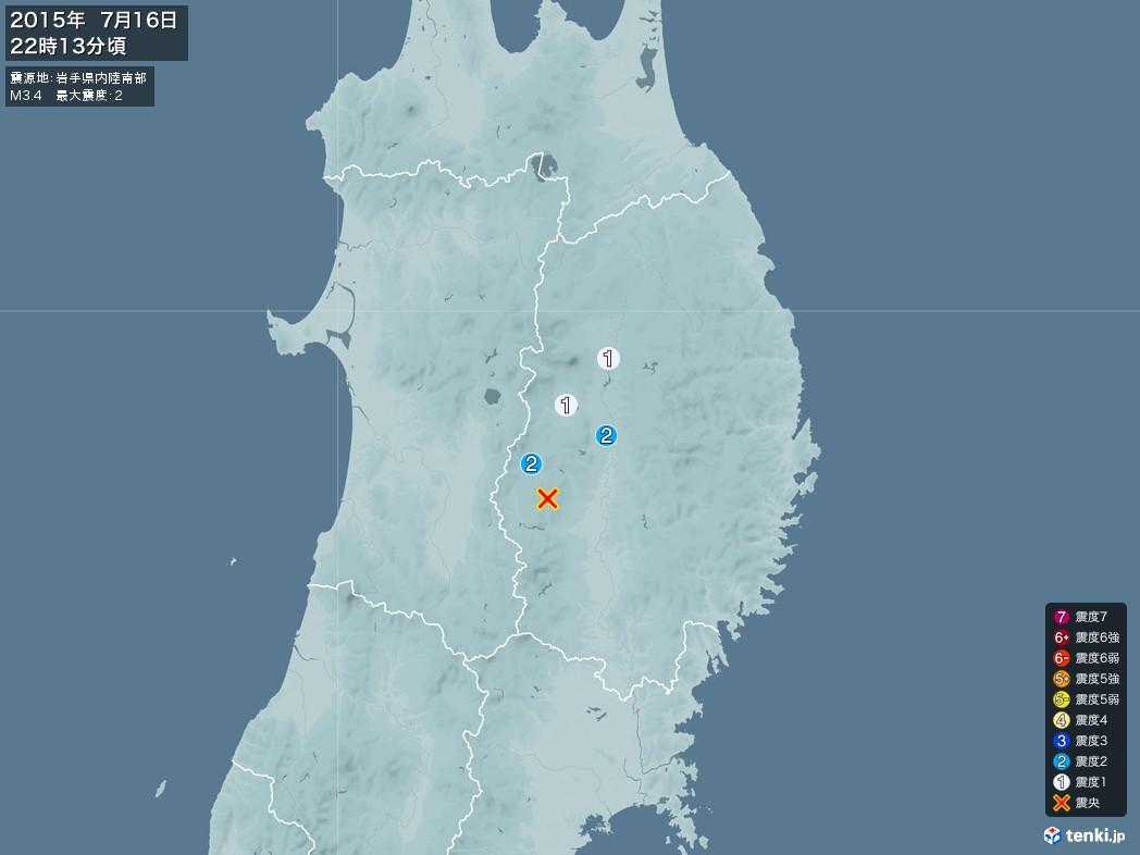 地震情報 2015年07月16日 22時13分頃発生 最大震度:2 震源地:岩手県内陸南部(拡大画像)