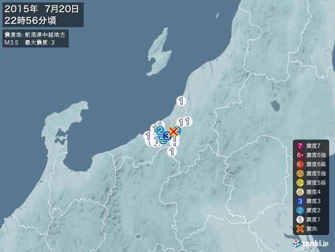 地震情報(2015年07月20日22時56分発生)
