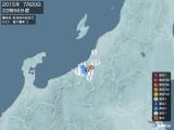 2015年07月20日22時56分頃発生した地震