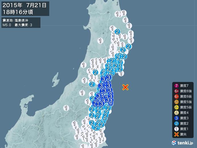 地震情報(2015年07月21日18時16分発生)