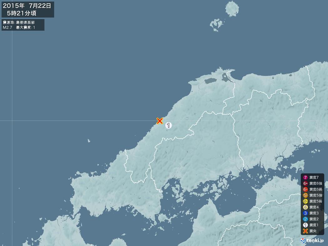 地震情報 2015年07月22日 05時21分頃発生 最大震度:1 震源地:島根県西部(拡大画像)
