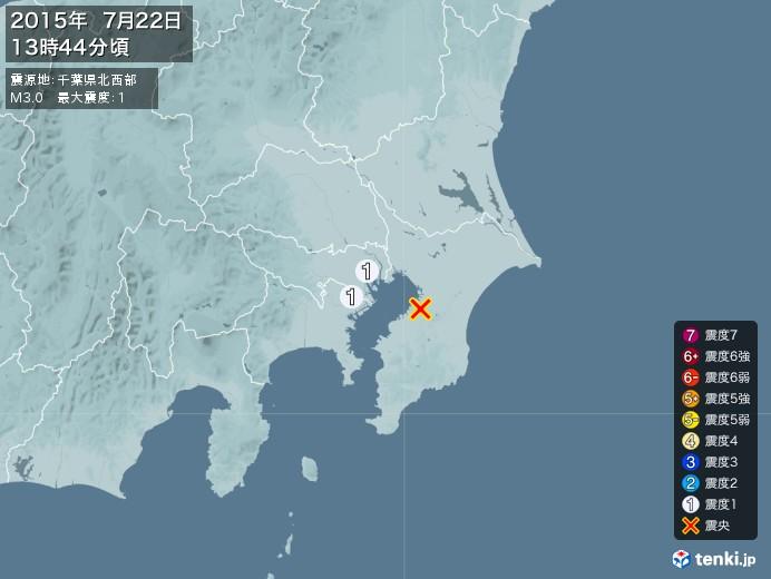 地震情報(2015年07月22日13時44分発生)