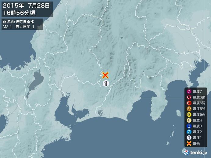 地震情報(2015年07月28日16時56分発生)