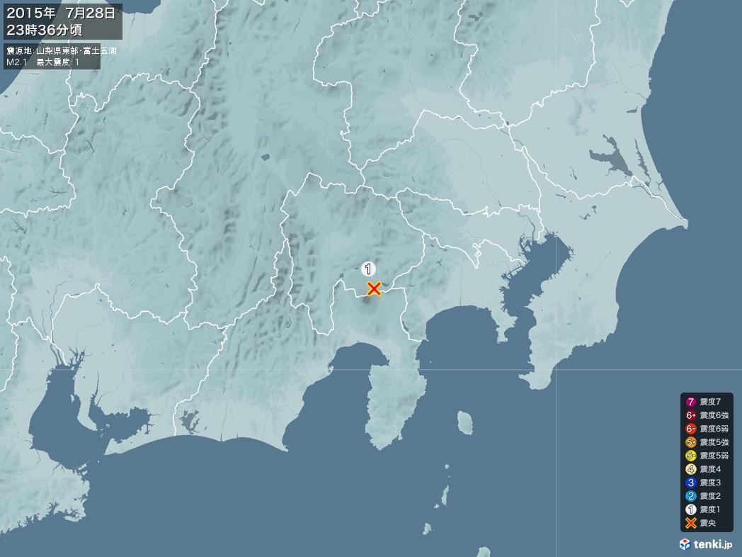 地震情報 2015年07月28日 23時36分頃発生 最大震度:1 震源地:山梨県東部・富士五湖(拡大画像)
