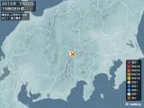2015年07月30日15時08分頃発生した地震