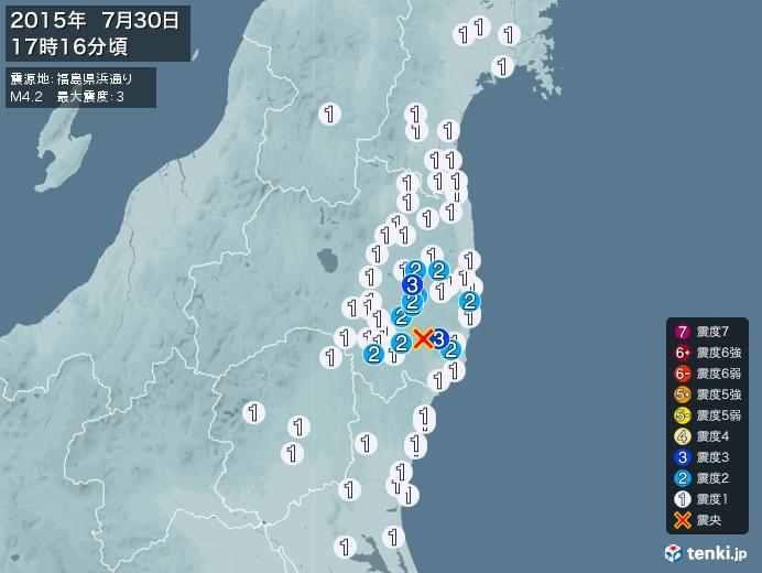 地震情報(2015年07月30日17時16分発生)