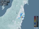 2015年07月30日17時16分頃発生した地震