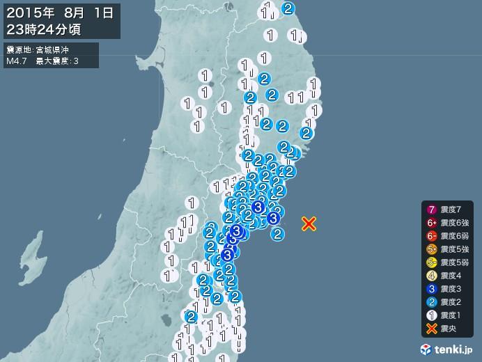 地震情報(2015年08月01日23時24分発生)