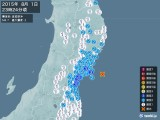 2015年08月01日23時24分頃発生した地震