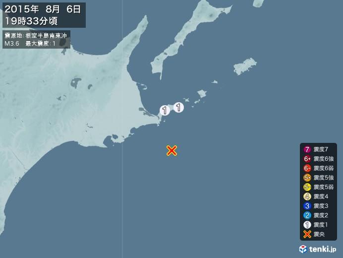 地震情報(2015年08月06日19時33分発生)