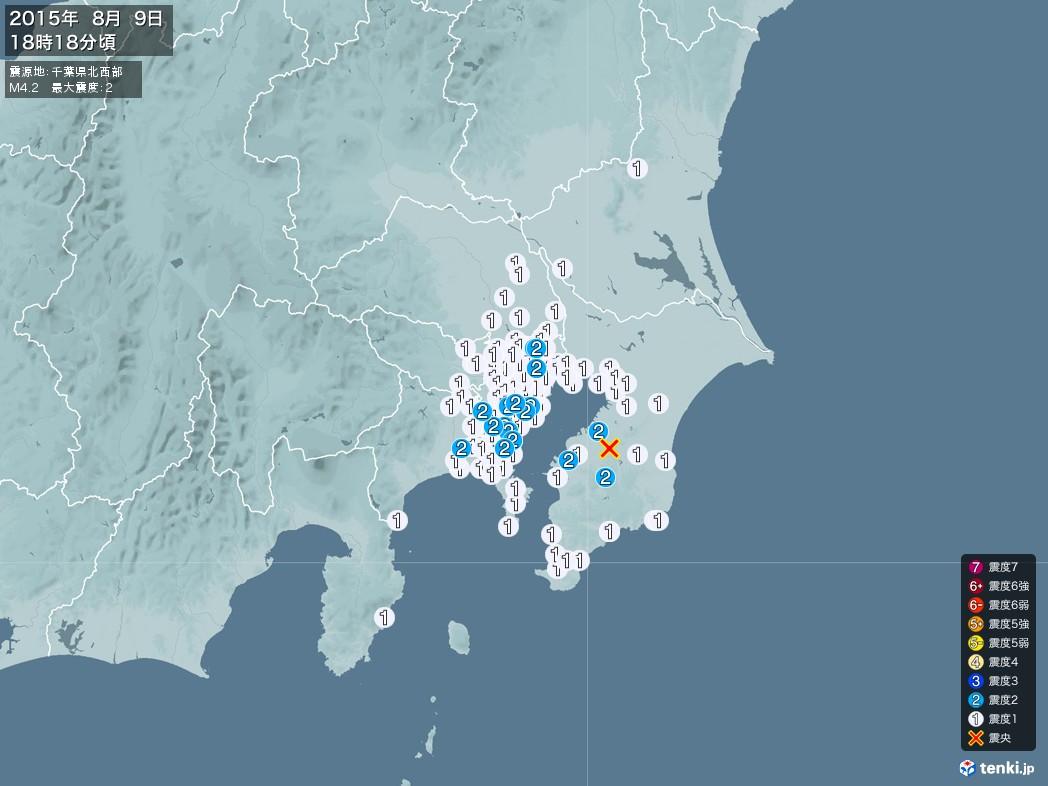 地震情報 2015年08月09日 18時18分頃発生 最大震度:2 震源地:千葉県北西部(拡大画像)