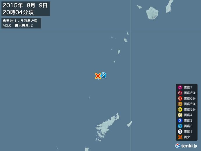 地震情報(2015年08月09日20時04分発生)