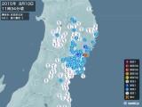 2015年08月10日11時34分頃発生した地震