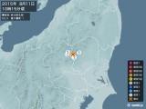 2015年08月11日10時15分頃発生した地震